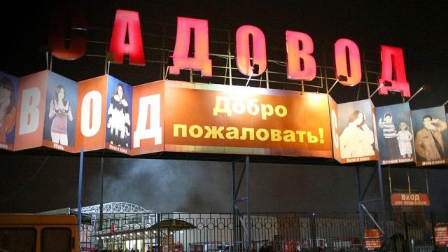 Московский шопинг
